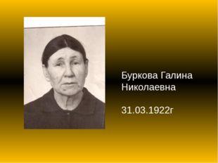 Буркова Галина Николаевна 31.03.1922г