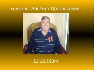 Унжаков Альберт Прокопьевич 12.12.1934г