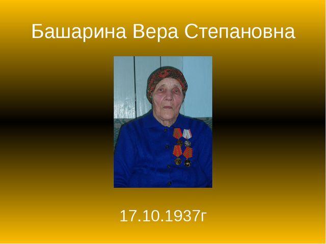 Башарина Вера Степановна 17.10.1937г