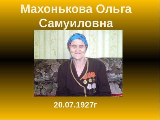 Махонькова Ольга Самуиловна Текст надписи 20.07.1927г