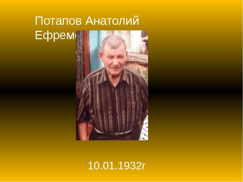 Потапов Анатолий Ефремович 10.01.1932г