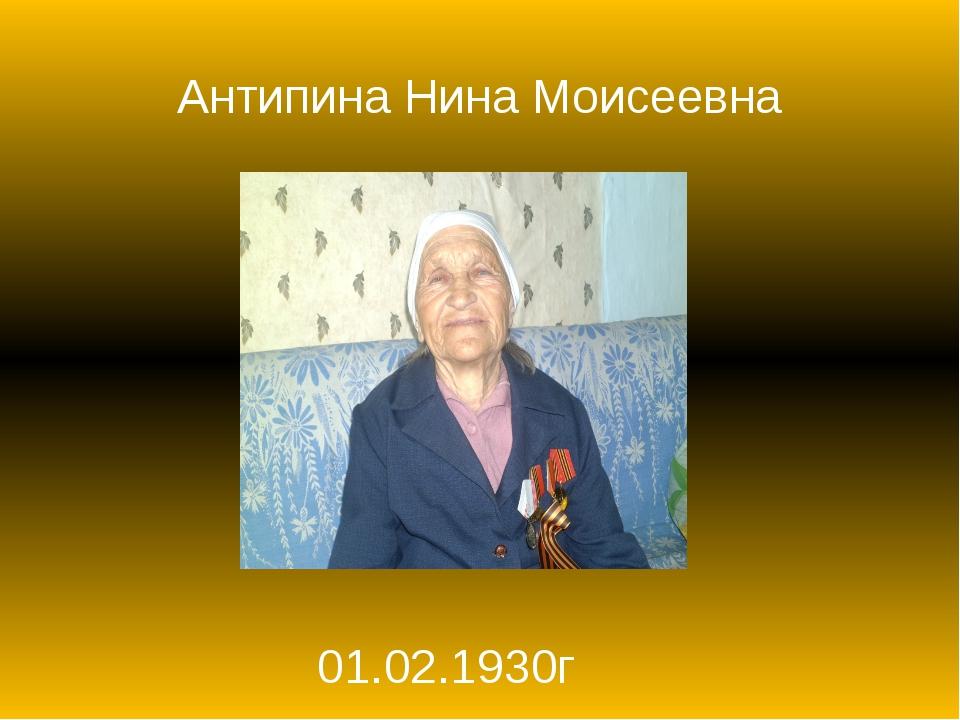 Антипина Нина Моисеевна 01.02.1930г