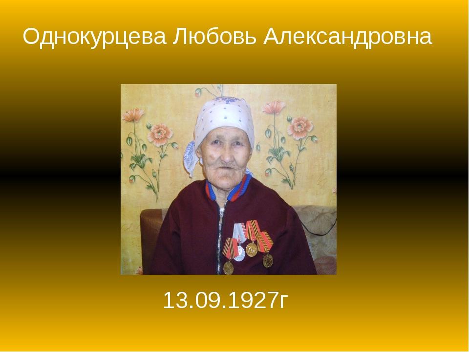 Однокурцева Любовь Александровна 13.09.1927г