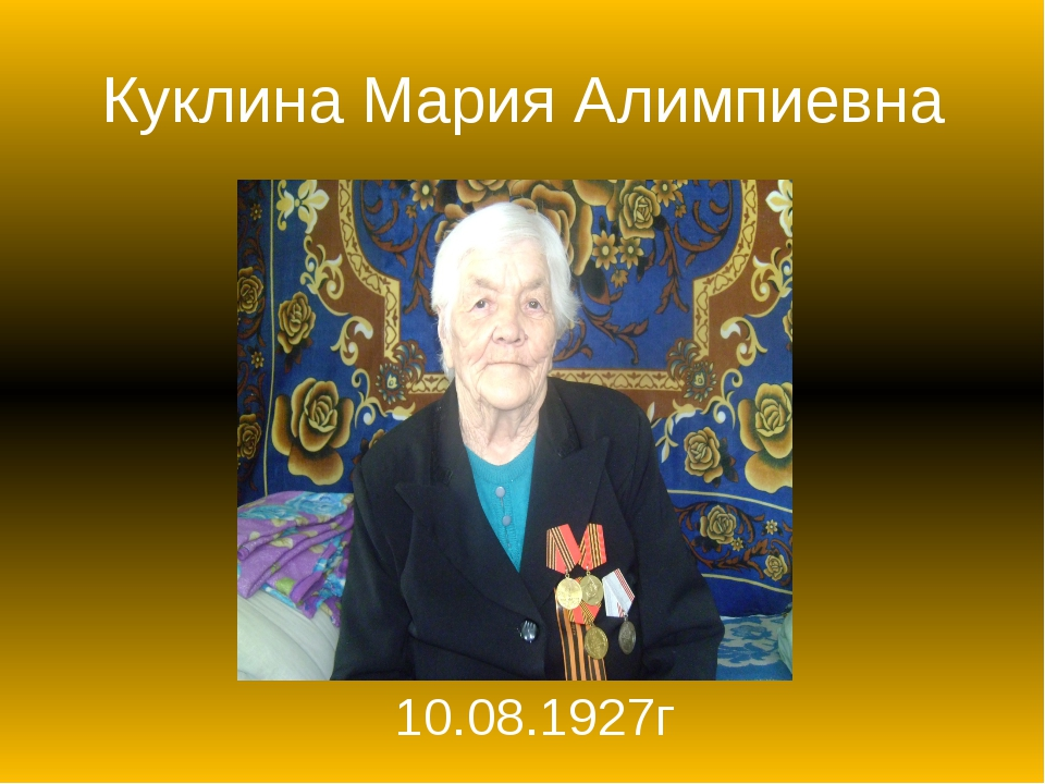 Куклина Мария Алимпиевна 10.08.1927г