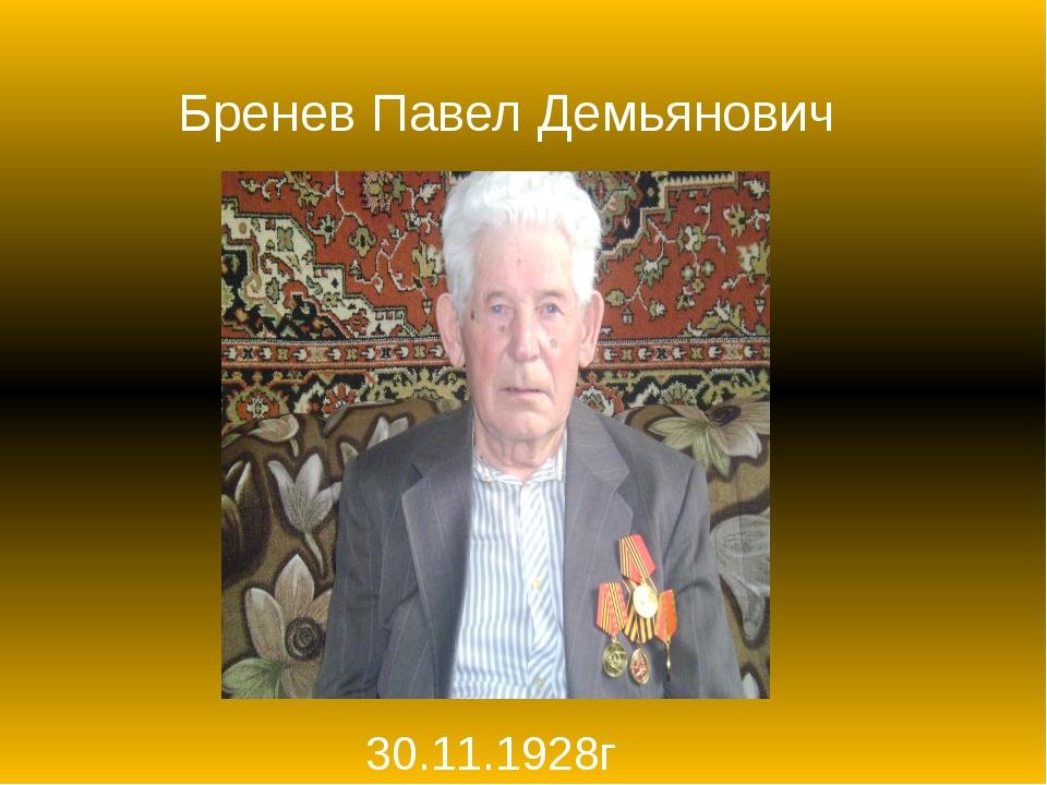 Бренев Павел Демьянович 30.11.1928г