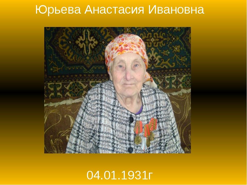 Юрьева Анастасия Ивановна 04.01.1931г