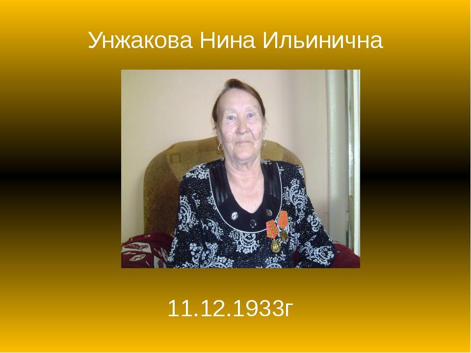 Унжакова Нина Ильинична 11.12.1933г