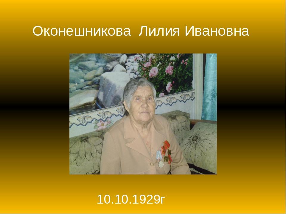 Оконешникова Лилия Ивановна 10.10.1929г