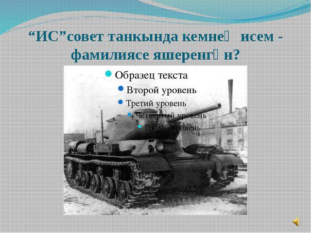 """""""ИС""""совет танкында кемнең исем - фамилиясе яшеренгән?"""