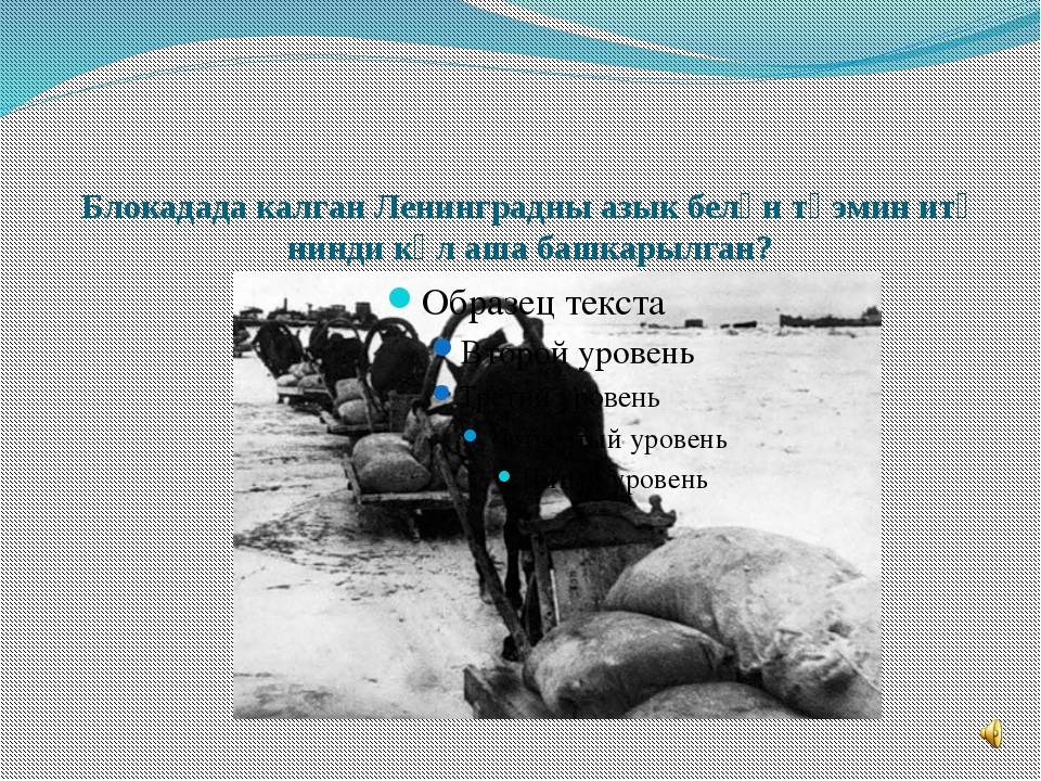 Блокадада калган Ленинградны азык белән тәэмин итү нинди күл аша башкарылган?