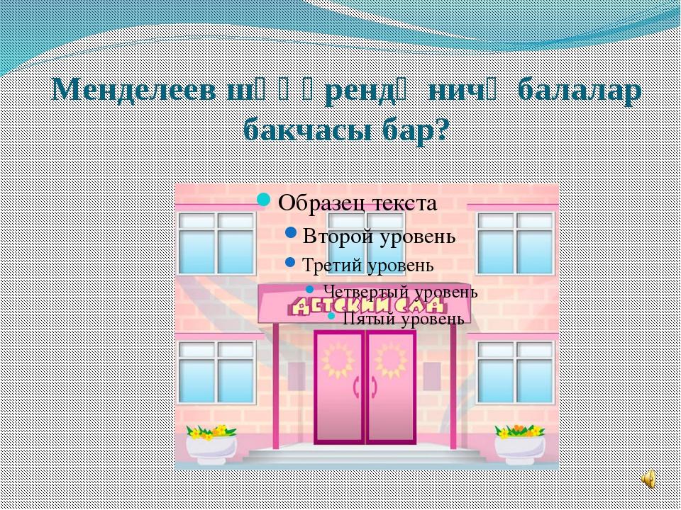 Менделеев шәһәрендә ничә балалар бакчасы бар?