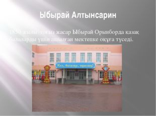 Ыбырай Алтынсарин 1850 жылы тоғыз жасар Ыбырай Орынборда қазақ балаларды үшін