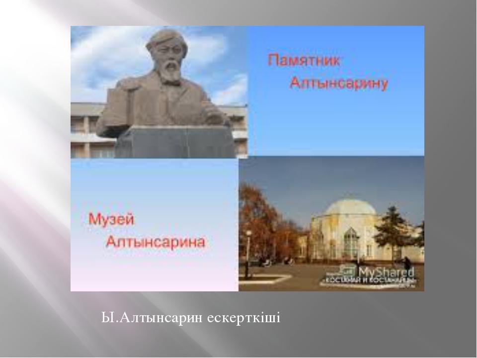 Ы.Алтынсарин ескерткіші
