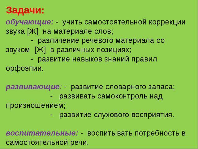 обучающие: - учить самостоятельной коррекции звука [Ж] на материале слов;  -...