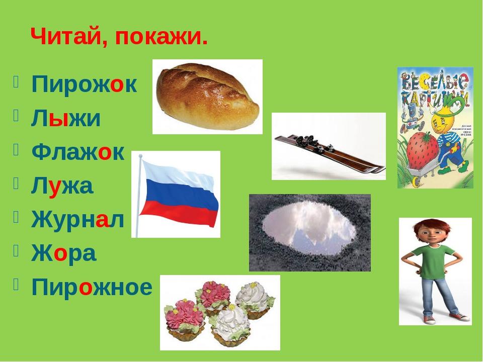 Пирожок Лыжи Флажок Лужа Журнал Жора Пирожное Читай, покажи.