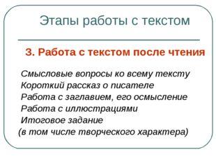 З. Работа с текстом после чтения Смысловые вопросы ко всему тексту Короткий