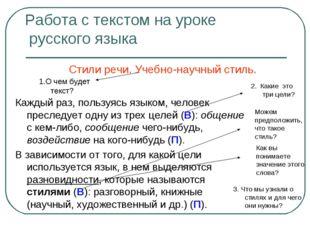 Работа с текстом на уроке русского языка Стили речи. Учебно-научный стиль. Ка