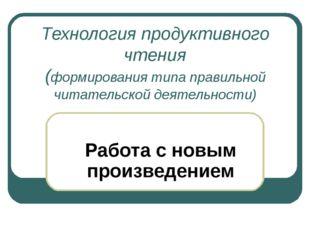 Технология продуктивного чтения (формирования типа правильной читательской де