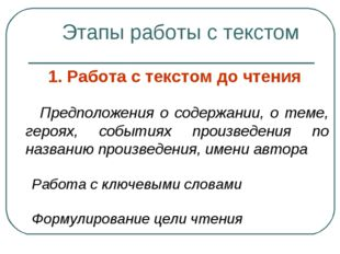 Этапы работы с текстом 1. Работа с текстом до чтения Предположения о содержа