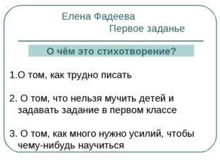 Елена Фадеева Первое заданье О чём это стихотворение? О том, как трудно писат