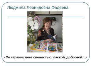 Людмила Леонидовна Фадеева «Со страниц веет свежестью, лаской, добротой…»
