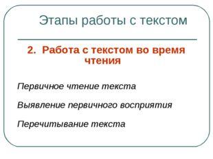 2. Работа с текстом во время чтения Первичное чтение текста Выявление первич