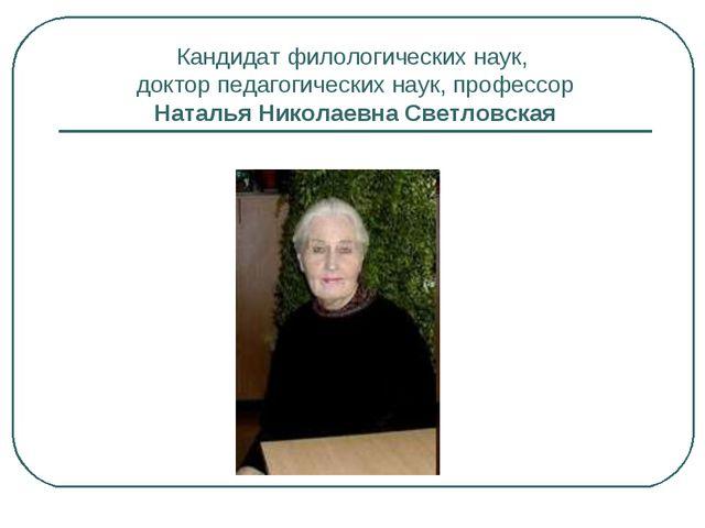 Кандидат филологических наук, доктор педагогических наук, профессор Наталья Н...