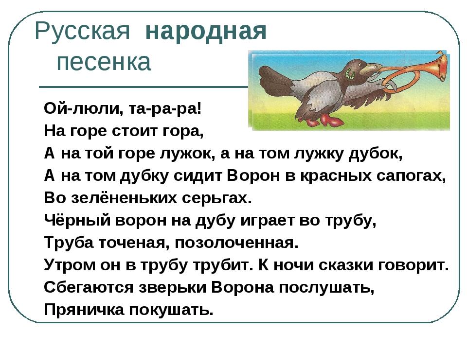 Русская народная песенка Ой-люли, та-ра-ра! На горе стоит гора, А на той горе...