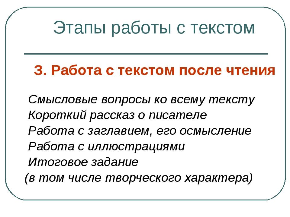 З. Работа с текстом после чтения Смысловые вопросы ко всему тексту Короткий...