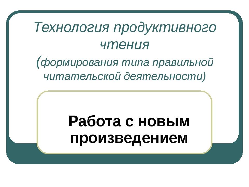 Технология продуктивного чтения (формирования типа правильной читательской де...