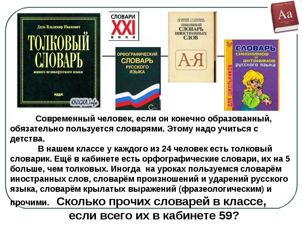 Современный человек, если он конечно образованный, обязательно пользуется сл...