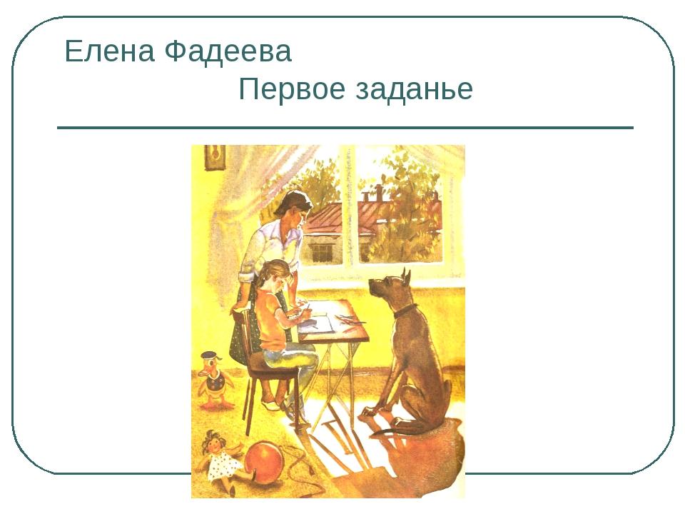 Елена Фадеева Первое заданье
