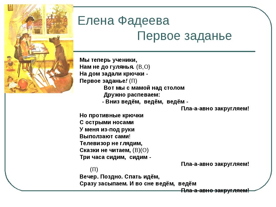Елена Фадеева Первое заданье Мы теперь ученики, Нам не до гулянья. (В,О) На д...
