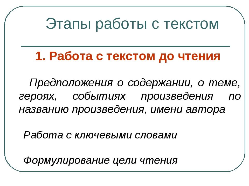Этапы работы с текстом 1. Работа с текстом до чтения Предположения о содержа...
