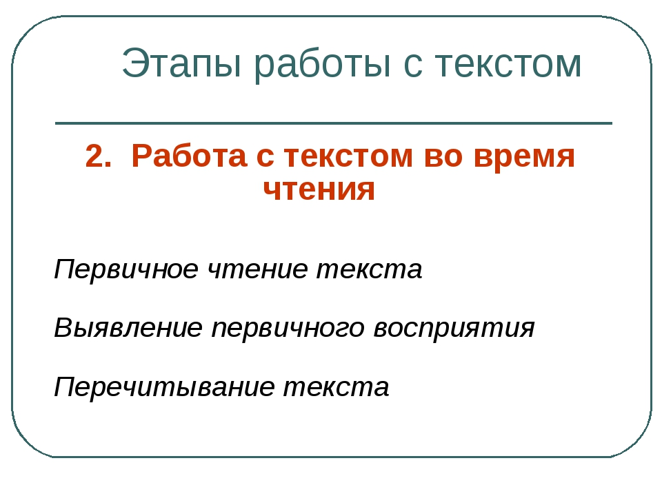 2. Работа с текстом во время чтения Первичное чтение текста Выявление первич...