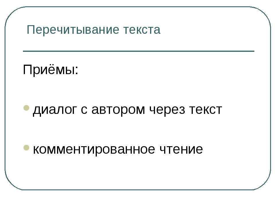 Перечитывание текста Приёмы: диалог с автором через текст комментированное чт...