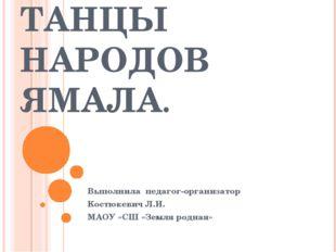 МУЗЫКА И ТАНЦЫ НАРОДОВ ЯМАЛА. Выполнила педагог-организатор Костюкевич Л.И. М