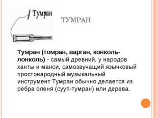 ТУМРАН Тумран (томран, варган, конколь-лонколь) - самый древний, у народов х