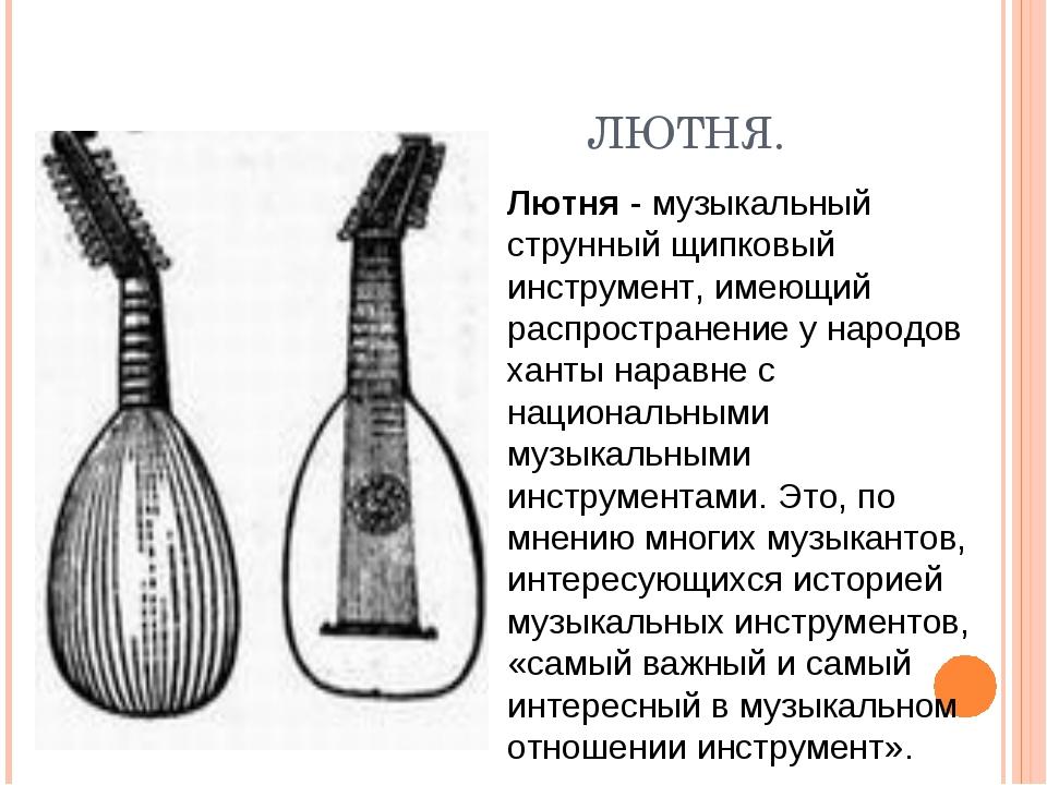 ЛЮТНЯ. Лютня - музыкальный струнный щипковый инструмент, имеющий распростран...