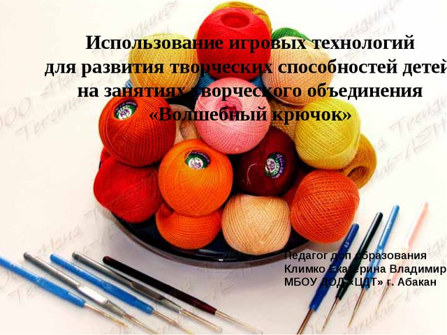 Использование игровых технологий для развития творческих способностей детей н...