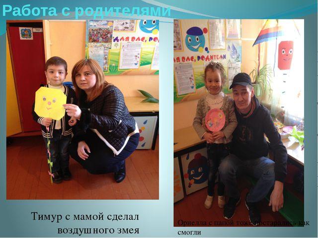 Работа с родителями Тимур с мамой сделал воздушного змея Орнелла с папой тоже...