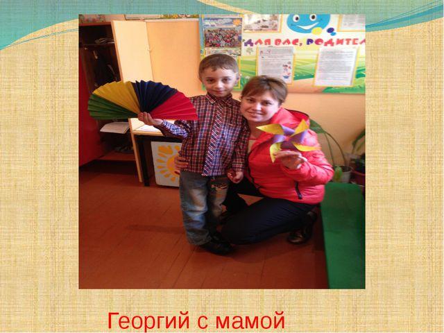 Георгий с мамой