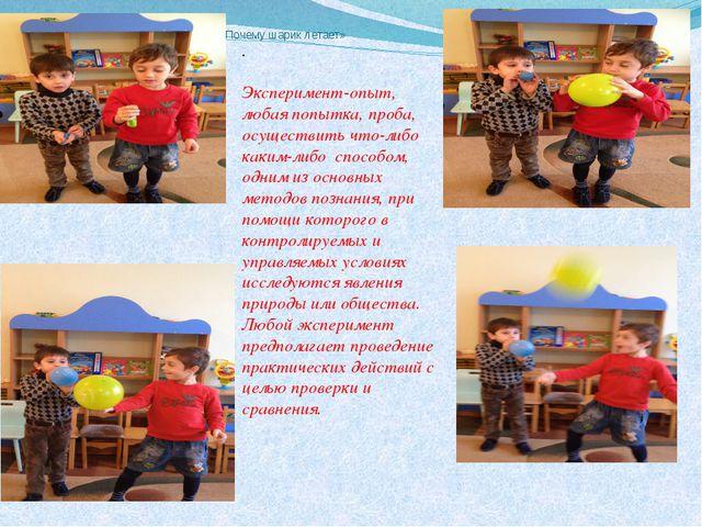 «Почему шарик летает» .  Эксперимент-опыт, любая попытка, проба, осуществить...