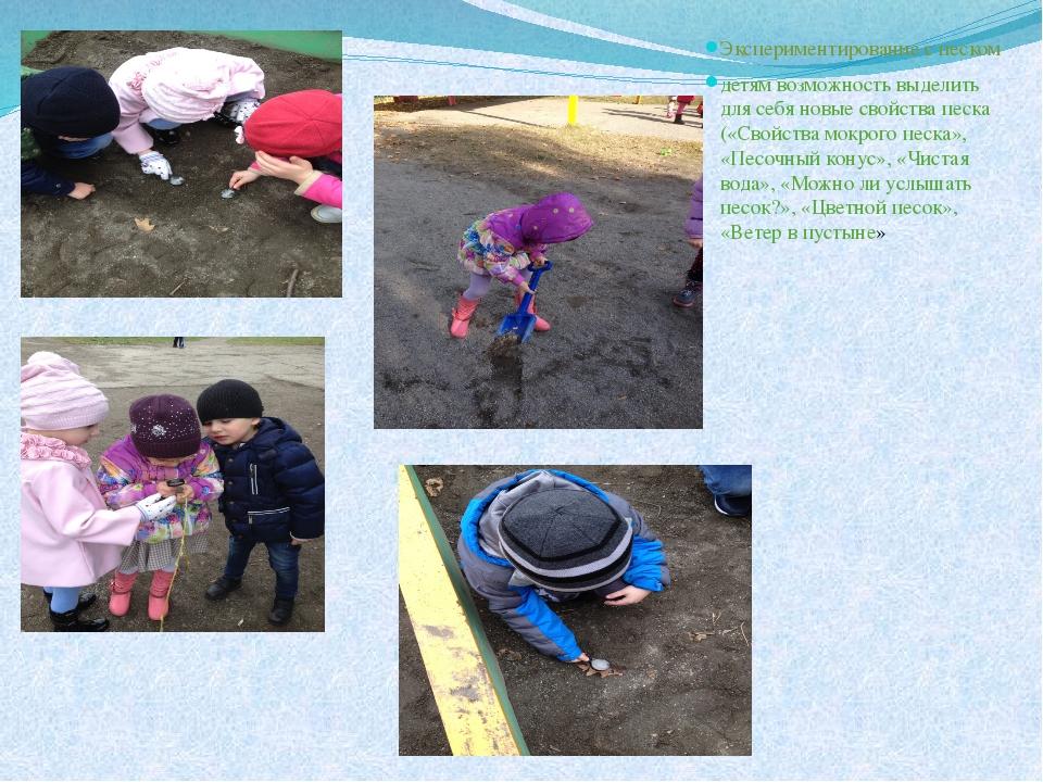 Экспериментирование с песком детям возможность выделить для себя новые свойст...