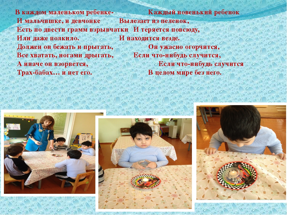 В каждом маленьком ребенке- Каждый новенький ребенок И мальчишке, и девчонке...