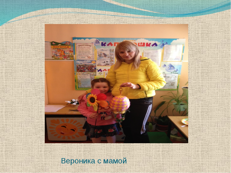 Вероника с мамой