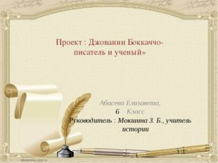 Проект : Джованни Боккаччо- писатель и ученый» Абасева Елизавета, Класс Руков