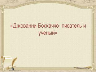 «Джованни Боккаччо- писатель и ученый»