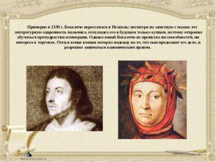 Примерно в 1330 г. Боккаччо переселился в Неаполь: несмотря на заметную с ма