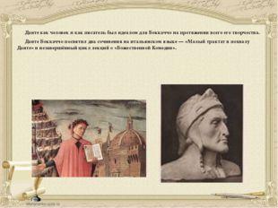Данте как человек и как писатель был идеалом для Боккаччо на протяжении всег